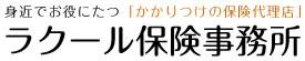 京都の総合保険代理店ラクール保険事務所
